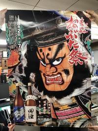 ねぶたポスターを振り返る② - 【日直田酒】 - 西田酒造店blog -