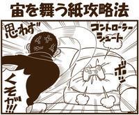 【アサシンクリードヴァルハラ】宙を舞う紙攻略法 - 戯画漫録