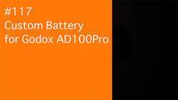 2021/02/16#117Custom Battery for Godox AD100Pro - shindoのブログ