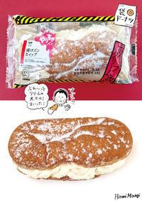 【コンビニドーナツ】ローソン「揚げパンホイップ」【クリームぶわわわ〜〜!】 - 溝呂木一美の仕事と趣味とドーナツ