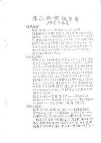 20210216 【登山】1967年12月妙高山火打山の記録 - 杉本敏宏のつれづれなるままに