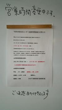 御迷惑お掛けしまして... - 神奈川県横須賀市久里浜「地域密着」のタカヤマ薬局ブログ