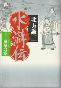 北方謙三2月17日(水) - しんちゃんの七輪陶芸、12年の日常