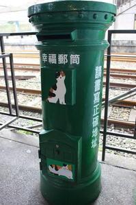 台湾での郵便ポスト - 旅めぐり&花めぐり