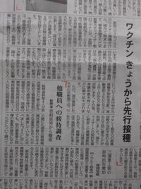 憲法便り#4482:ワクチン 今日から先行接種! - 岩田行雄の憲法便り・日刊憲法新聞
