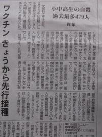 憲法便り#4483:小中高生の自殺;昨年は、 過去最多479人! - 岩田行雄の憲法便り・日刊憲法新聞