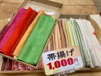 《アクア店》1,000円帯揚げ入荷 - MEDELL STAFF BLOG
