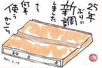 〆印 - きゅうママの絵手紙の小部屋