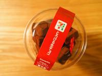 【セブン】売り切れ前に買いに急ごう!本当に口の中で「とろける生チョコ」 - コンビニゴハン
