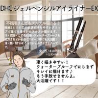 【DHC商品レビュー】ジェルペンシルアイライナーEX - Daddy1126's Blog