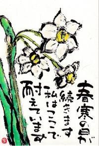 すいせん・春寒の日 - 北川ふぅふぅの「赤鬼と青鬼のダンゴ」~絵てがみのある暮らし~