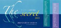 写真展「The secret 2021」2月25日(木)から始まります! - 写真家 永嶋勝美の「散歩の途中で . . . !」