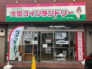 マンマチャオ東戸塚店さんにお邪魔してみました - 大田区 コインランドリー日和(びより)