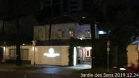 番外-9. とっておきすぎ / ジャルダン・デ・サンス Jardin des Sensとザ・デック・サイゴン The Deck Saigon - ホーチミンちょっと素敵なカフェ・レストラン100