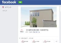 ブログ→Facebook移行のお知らせ - パルコホーム スタッフブログ