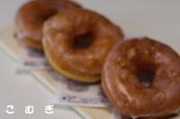 イーストドーナツ - パン・お菓子教室 「こ む ぎ」