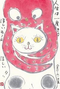 猫に蛸「人生は一度きり」 - ムッチャンの絵手紙日記