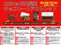 【池袋情報】2021 芥川製菓 アウトレットセールのスケジュールは? - 岐阜うまうま日記(旧:池袋うまうま日記。)