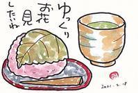 桜餅 - きゅうママの絵手紙の小部屋