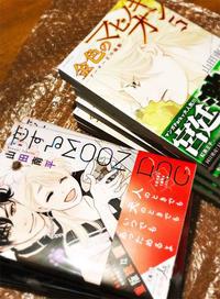 恋犬⑤と金マビ⑤、本日正式発売です - 山田南平Blog