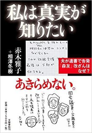赤木雅子・相澤冬樹著『私は真実が知りたい』より(5) - 噺の話