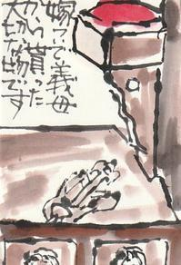針箱 - 日々是絵手紙