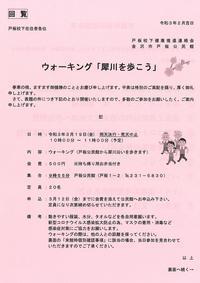 ウォーキング「犀川を歩こう」のお知らせ - 金沢市戸板公民館ブログ