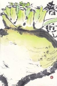 丸大根・春近し - 北川ふぅふぅの「赤鬼と青鬼のダンゴ」~絵てがみのある暮らし~