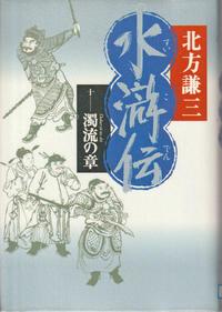 北方謙三2月19日(金) - しんちゃんの七輪陶芸、12年の日常