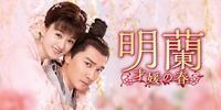 中国ドラマに夢中♪ - 福岡主婦の旅。食。生活。