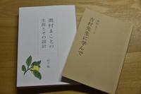 奥村まことさんの本 - 無垢の木の家・古民家再生・新築、リフォーム 「ツキデ工務店」