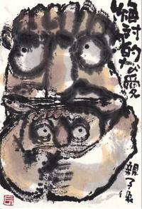 土の子の親子像 - 北川ふぅふぅの「赤鬼と青鬼のダンゴ」~絵てがみのある暮らし~