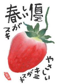 苺絵手紙 - まゆみのお絵描き絵手紙