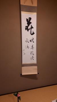 表千家理事吉倉虚白宗匠筆 - 懐石椿亭(富山市)公式blog