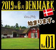 デンマーク一人旅☆2019その1 - お料理王国6  -Cooking Kingdom6-