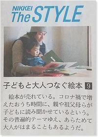 日経新聞朝刊2/14「子どもと大人つなぐ絵本」 - 番犬ハナとMIX犬サクのおさんぽ毎日