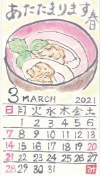 ほほえみ2021年3月はまぐりのお吸い物 - ムッチャンの絵手紙日記