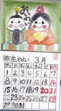 古川2021年3月ひな祭り - ムッチャンの絵手紙日記