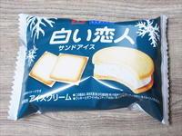 白い恋人サンドアイス@森永乳業 - 岐阜うまうま日記(旧:池袋うまうま日記。)