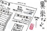 6140円 - きゅうママの絵手紙の小部屋