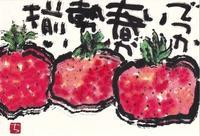 いちご・でっかい春が - 北川ふぅふぅの「赤鬼と青鬼のダンゴ」~絵てがみのある暮らし~