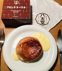 八天堂の冷凍フレンチトースト - 美味しいもの見つけた! コマーシャルフォト&ドローン空撮の「スタジオ・フレックス」 北海道 札幌市