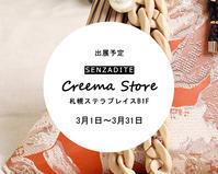 Creema Store 札幌 (3月) 出店 - SENZADITE