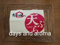 丸亀製麺のおうちめしと氷見うどん - days and aroma