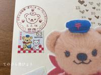 2021.2.14「切手の博物館 ぽすくまdeバレンタイン」小型印お便り - てのひら書びより