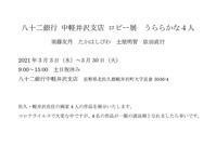 八十二銀行 中軽井沢支店 ロビー展うららかな4人 - 長野二紀会
