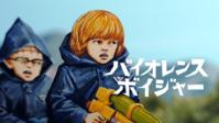バイオレンス・ボイジャー(2018年)燃えよ変態 - 天井桟敷ノ映像庫ト書庫