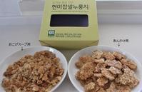 韓国☆お焦げの楽しみ方2 - ボルドーとぺんぺん草