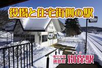 【根室本線】釧路町 別保駅を取材 2021.02.22 - ナオキブログ【公式】