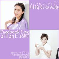 2月24日16時インタビューライター川崎あゆみさんのお話を伺います♪@Facebook Live - お茶をどうぞ♪